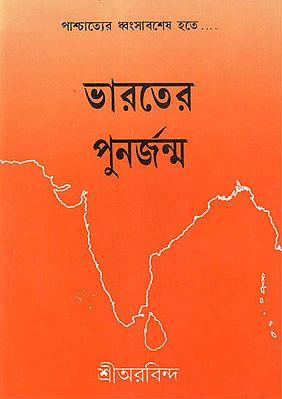 Bharater Punarjanma (Bengali)