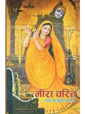 मीरा चरित- Meera Charit