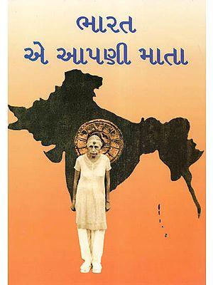 Bharat-e-Apani Mata (Gujarati)