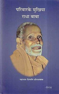 परिवार के मुखिया राधा बाबा- Radha Baba Our Family Head