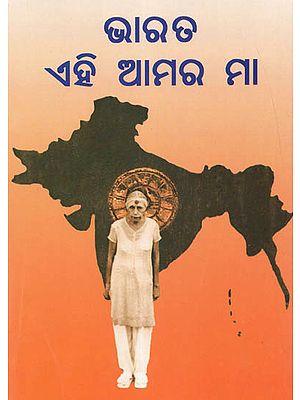 Bharata Ehi Amara Maa (Oriya)