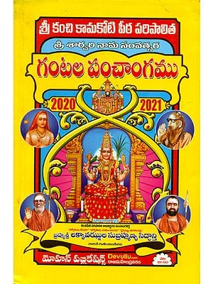 Panchang - 2020 to 2021 (Kannada)