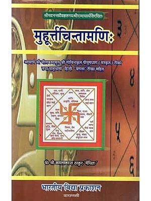 मुहूर्त्तचिन्तामणि:- Muhurta Chintamani