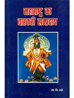 महाराष्ट्र का वारकरी सम्प्रदाय - Warkari Community of Maharashtra
