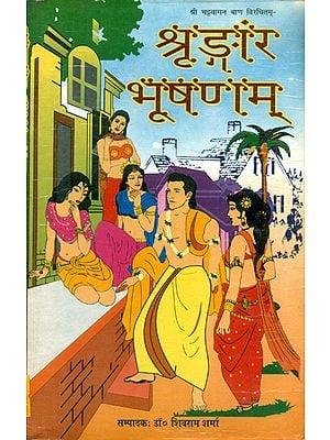 शृङ्गार भूषणम् - Shringara Bhushanam