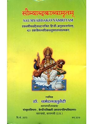 सौम्याब्दकाव्यामृतम् - Saumyabda Kavya Amritam (Based on Various Events Occurred in a Year with Hindi Translation)