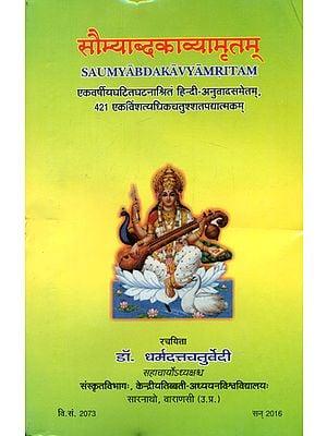 सौम्याब्दकाव्यामृतम् - Saumyabda Kavya Amritam (Based on Various Events Occurred in a Year with Hindi Translation)