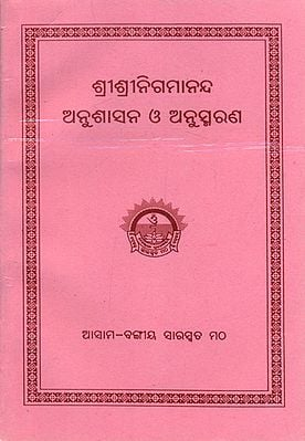 Sri Sri Nigmananda Anusasan O Anusmaran (Oriya)