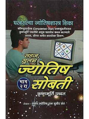 सहज सुलभ ज्योतिष सोबती - Easily Accessible Astrology Companion in Marathi (Vol-II)