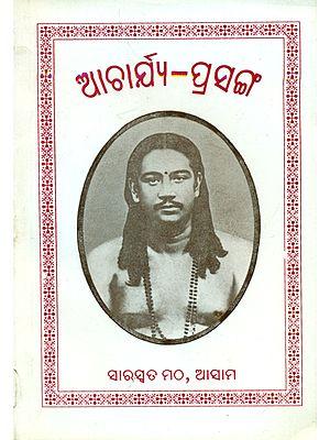 Acharya Prasanga (Oriya)