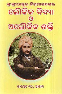 Sri Sri Thakur Nigmananda Loukik Bidya O Aloukik Sakti (Oriya)
