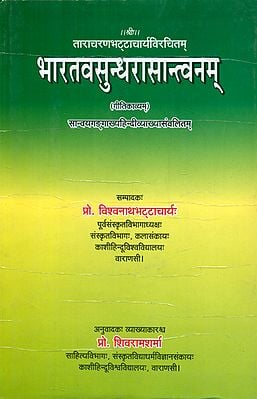 भारतवसुन्धरासान्तवनम् - Bharat Vasundhara Santvanam