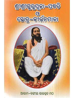 Sri Sri Guru Puja Paddhati (Oriya)
