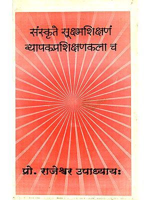 संस्कृते सूक्ष्मशिक्षणं व्यापकप्रशिक्षणकला च - Sanskrit Micro Teaching and The Art Comprehensive Training