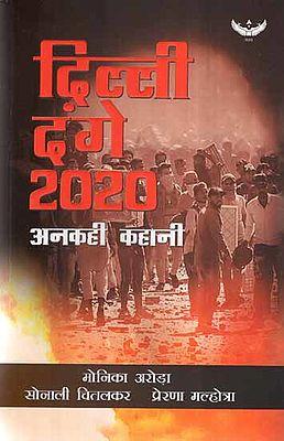 दिल्ली दंगे 2020 (अनकही कहानी)- Delhi Riots 2020 (The Untold Story)