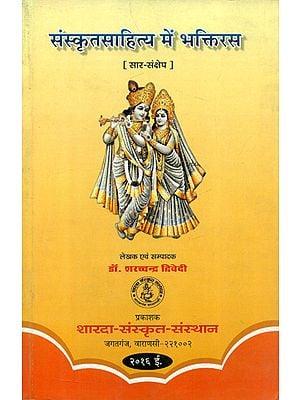संस्कृत साहित्य में भक्तिरस  - Bhaktirasa in Sanskrit Literature