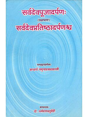 सर्वदेवपूजादर्पणः यज्ञभागः सर्वदेवप्रतिष्ठादर्पणश्च - Sarvadeva Pooja Darpana