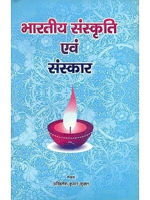 भारतीय संस्कृति एवं संस्कार - Indian Culture and Sacraments