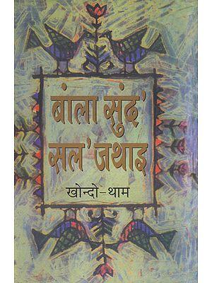 बांला सुंद' सल' जथाइ- Bangla Sungdo Solo Jothai, Volume- III (Bodo)