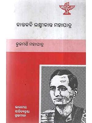 Kantakavi Laxmikanta Mahapatra- A Monograph in Oriya
