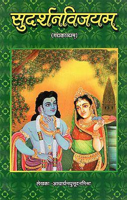 सुदर्शनविजयम् - Sudarshan Vijayam (Prose Poetry)
