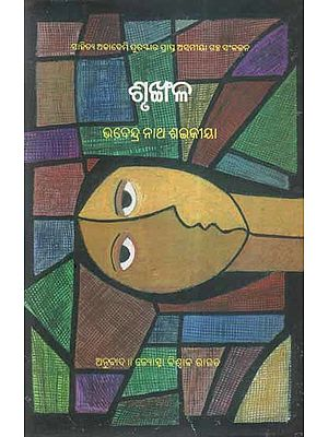 Shrunkhala in Oriya Short Story (An Old and Rare Book)