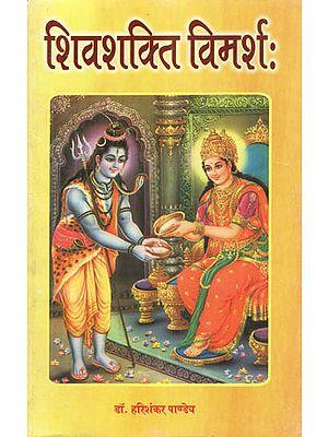 शिवशक्ति विमर्श: - Shiva Shakti Vimarsh (An Old and Rare Book)