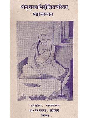 श्रीमुत्तुस्वामिदीक्षितचरितम्महाकाव्यम्- Shri Muthuswamy Dikshitacaritam Mahakavyam (An Old and Rare Book)