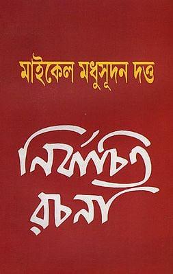 Mrichchhakatika (Bengali)