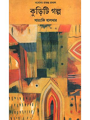 Kuriti Galpa: A Collection of Twenty Bengali Short Stories