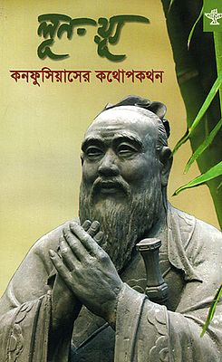 Lun-Yu (Bengali)