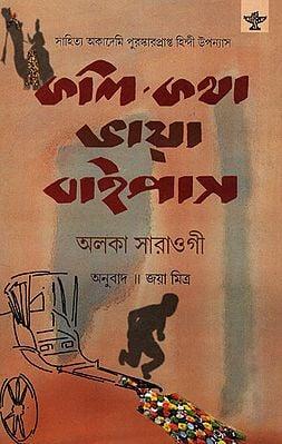 Kali-Kathaa: Via Bypass (Bengali)