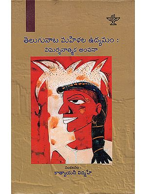 Telugunaata Mahula Udamam- Vimarsanaatmaka Anchana : A Volume of Critical Assessment on Women's Movement (Telugu)