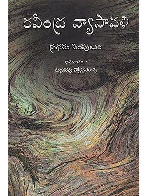 Ravindra Vyasavali (Telugu)