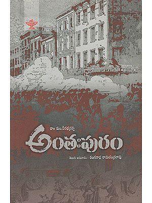 Anthapuram (Telugu)