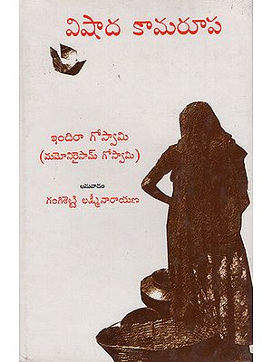 Vishada Kamarupa (Telugu)