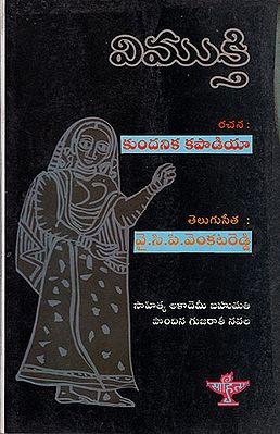 Vimukthi (Telugu)