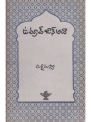 Umrao Jan Ada (Telugu)