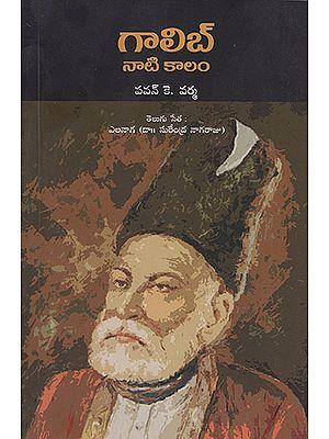 Ghalib- Naati Kaalam (Telugu)