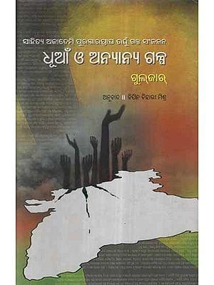 Dhuano Anyanya Galpa in Oriya (Short Story)