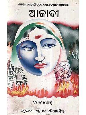 Azadi in Oriya Novel (An Old and Rare Book)