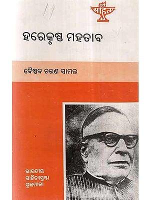 Harekrushna Mahatab- A Monograph in Oriya