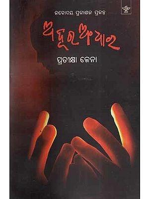Adura Andhara in Oriya Poetry