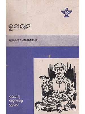 Tukaram (An Old and Rare Book in Oriya)
