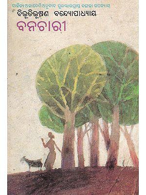 Banachari (An Old and Rare Book in Oriya)