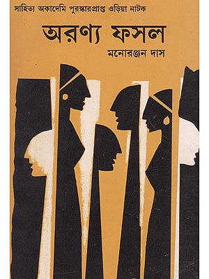 Aranya Fasal (An Old and Rare Book in Bengali)