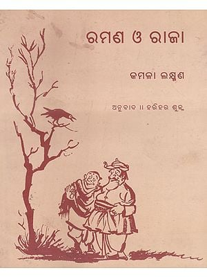 Ramana Or Raja (Oriya)