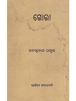 Gora (An Old and Rare Book in Oriya)