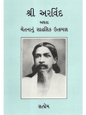 Sri Arvind Athava Chetananur Sahasik Utkramana (Gujarati)
