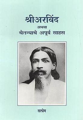 Sri Aravind Athava Chaitanayache Apurva Sahas (Marathi)